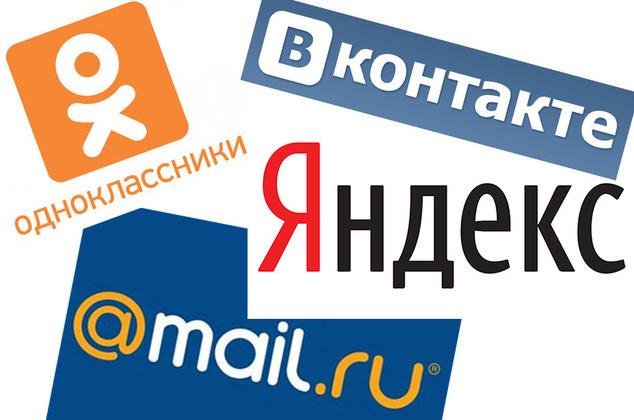 Российские интернет-сервисы